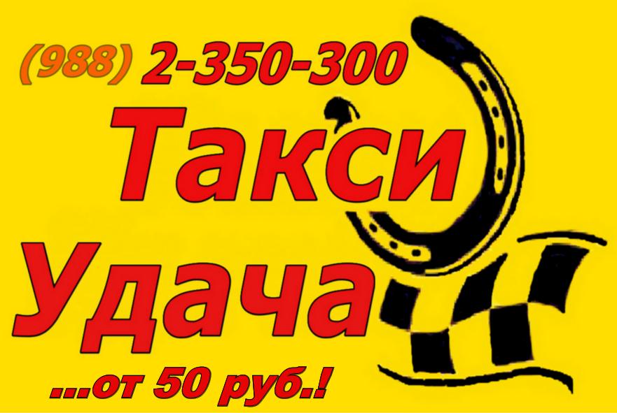 Такси Удача - Сочи,Адлер,Дагомыс!