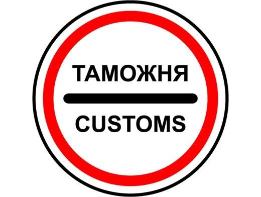Таможенное оформление экспресс грузов и посылок 1 - 200 кг.