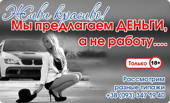 devushka-ishet-rabotu-vozmozhen-intim