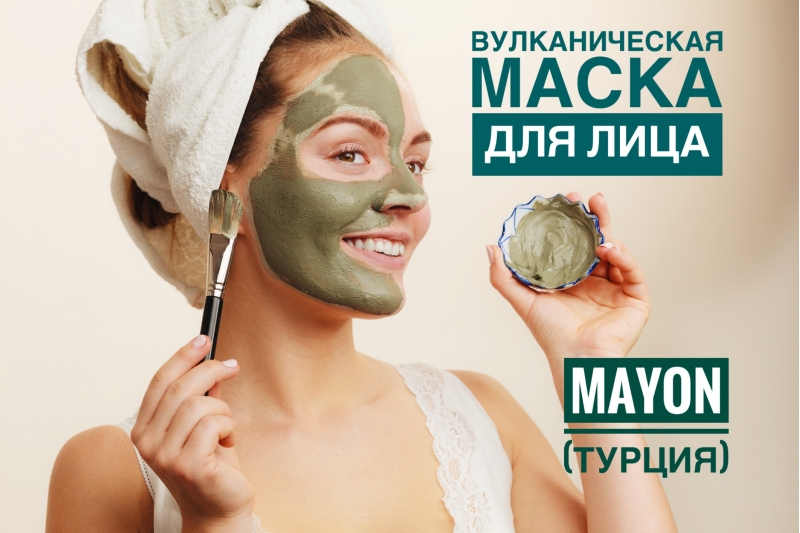 Вулканическая маска для лица Mayon Турция